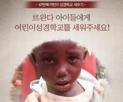 르완다 아이들에게 어린이성경학교를 세워주세요!